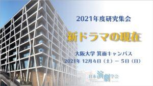 次回の大会は2021年12月4日-5日、大阪大学箕面キャンパスにて「新ドラマの現在」