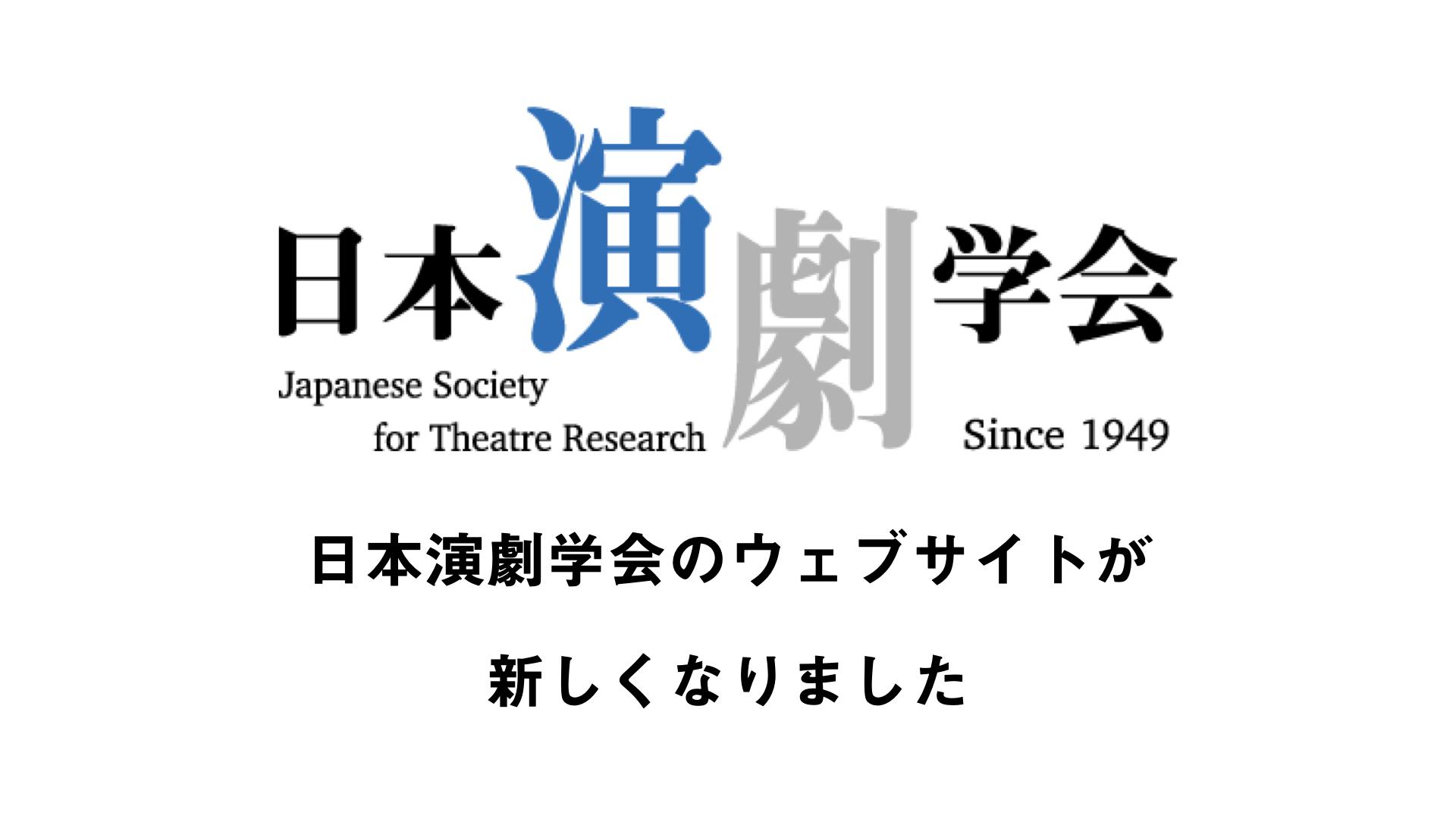 日本演劇学会のサイトが新しくなりました